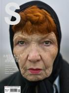 leica-s-magazine-cover-5.jpg