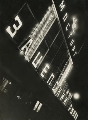 Eleazar Langman. Mostorg. 1930s. MAMM collection.jpg